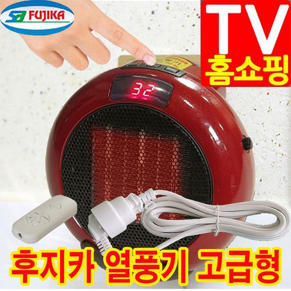후지카 열풍기 가정용 소형 휴대용 온풍기 상품이미지