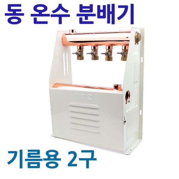 국산 동온수 분배기 기름용 2구 보일러 바닥난방 배관 상품이미지
