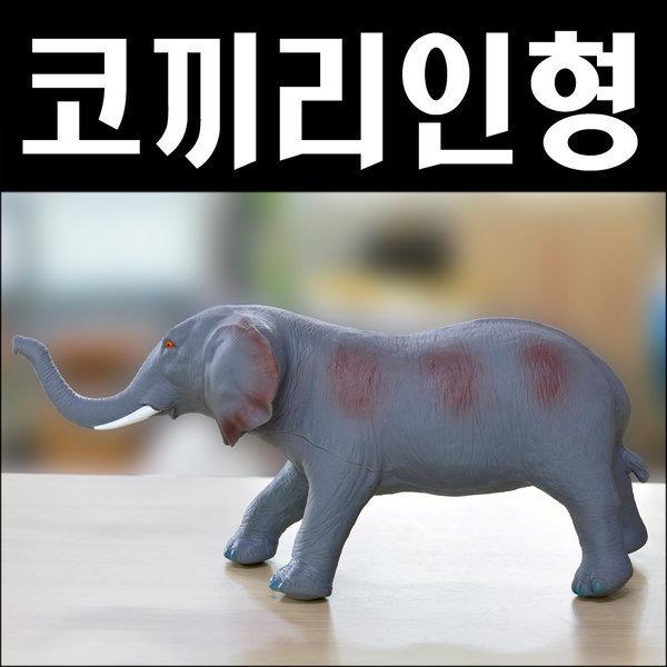 B709/코끼리인형/코끼리모형/동물인형/인테리어소품 상품이미지