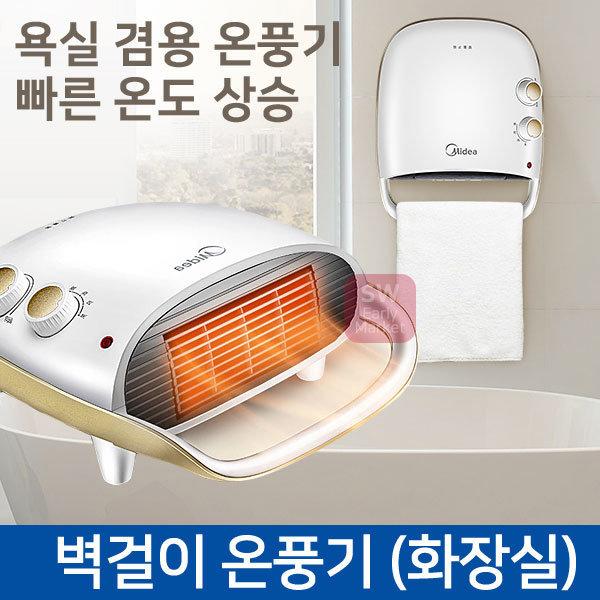가정용 원룸 벽걸이 온풍기 화장실 난방 욕실 히터 상품이미지