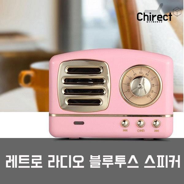 미니 초소형 블루투스 라디오 스피커 레트로 엔틱 상품이미지