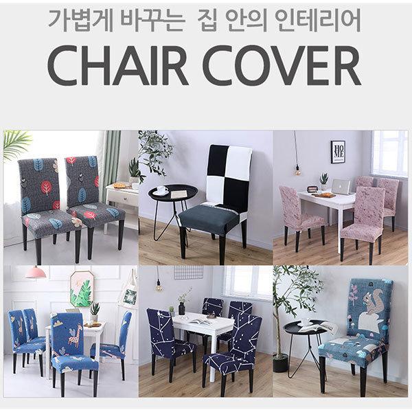 MAMA베리 심플한디자인의자커버 의자리폼 식탁의자커버 상품이미지