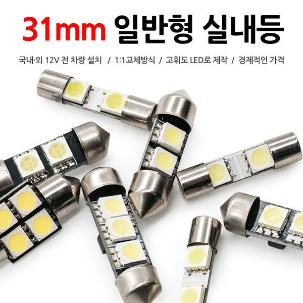 31mm/36mm/41mm실내등/화장등/트렁크/도어등/T10/LED 상품이미지