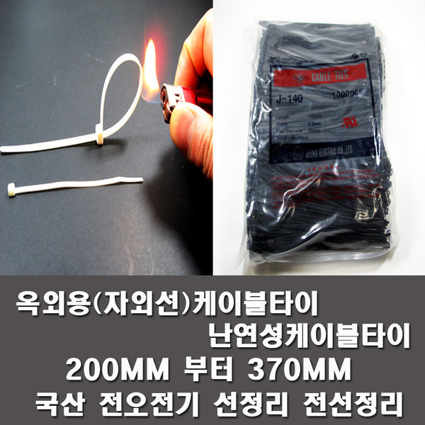 난연성케이블타이/옥외용케이블타이/200MM부터370MM 상품이미지