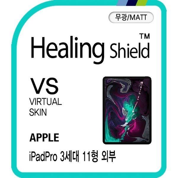 2018 아이패드 프로 3세대 11형 후면 외부보호필름2매 상품이미지