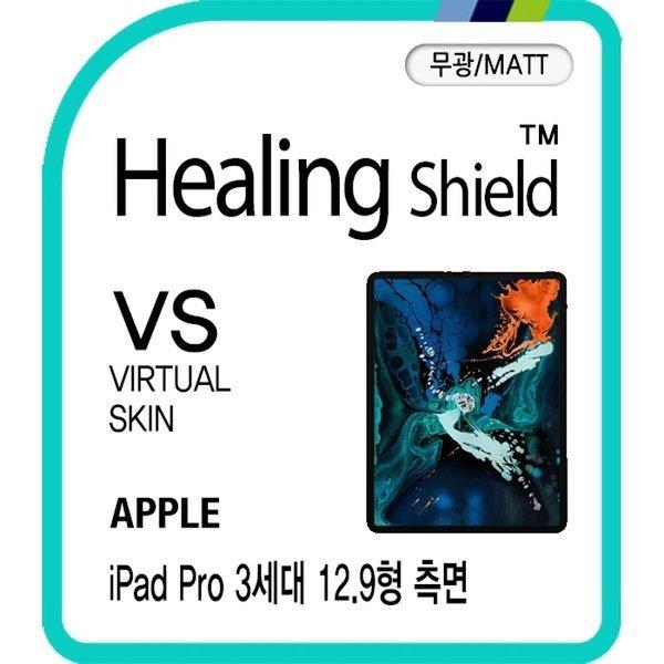 2018 아이패드 프로 3세대 12.9형 측면 외부세트 2매 상품이미지