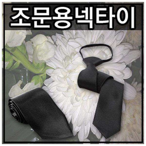 조문용 검정색 넥타이 모음 상품이미지