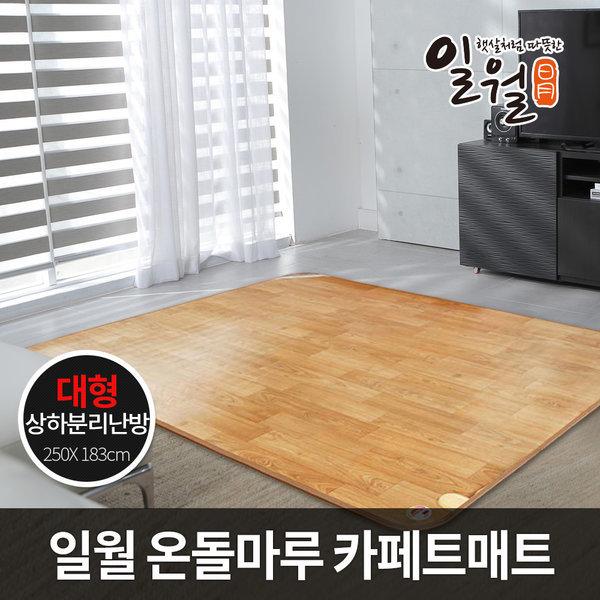 일월 2019 온돌마루 전기카페트매트 대형/250x183cm 상품이미지