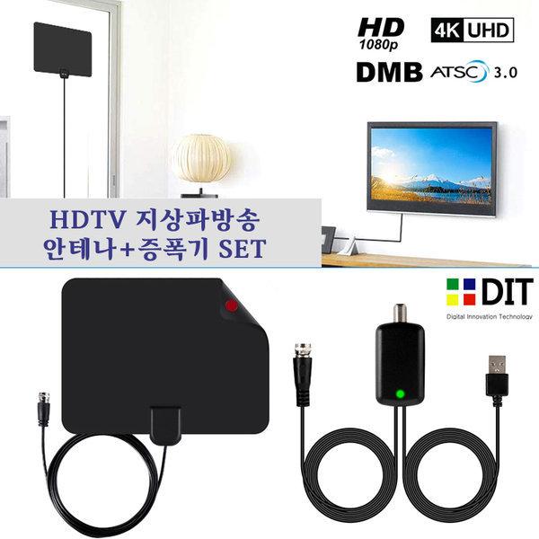HDTV DMB 안테나 증폭기 SET/ 디지털방송 지상파TV 상품이미지