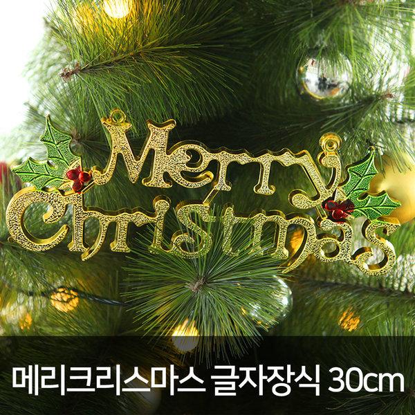 메리 크리스마스 글자 로고 장식  골드 30cm 상품이미지