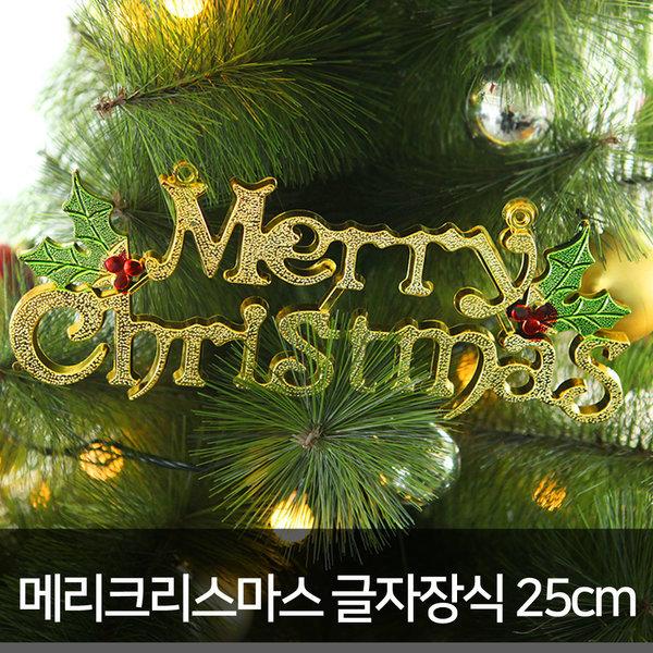 메리 크리스마스 글자 로고 장식  골드 25cm 상품이미지