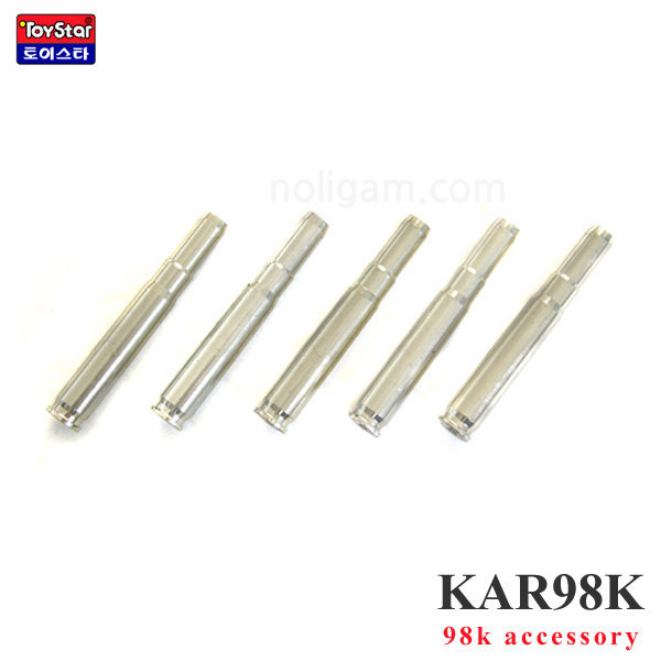 KAR 98K 전용 탄피(5개입)/ kar98탄피 전용탄피 상품이미지