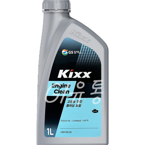 킥스 Kixx Clean 1L 엔진세정제 엔진플러싱 엔진오일 상품이미지