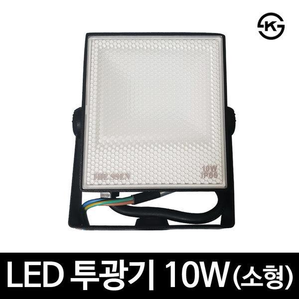 더쎈 LED사각투광기 10w 주광색 투광기 방수투광기 상품이미지