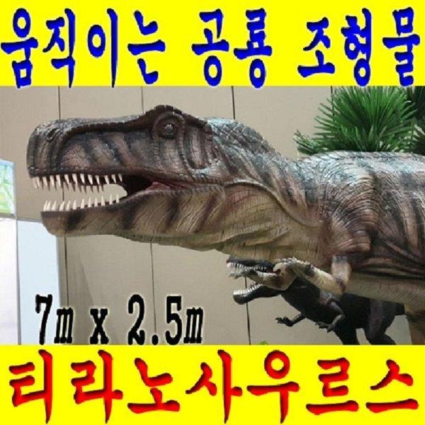 움직이는 공룡 조형물 티라노사우르스7mx2.5m 상품이미지
