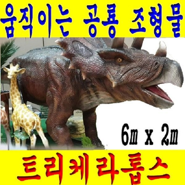 움직이는 공룡 조형물 인테리어 트리케라톱스6mx2m 상품이미지
