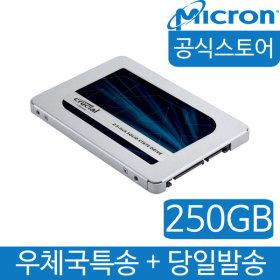 Crucial MX500 250GB SSD 아스크텍 +당일발송+가이드+