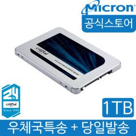 Crucial MX500 1TB SSD 아스크텍 +당일발송+사타케이블