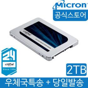 Crucial MX500 2TB SSD 아스크텍 +당일발송+사타케이블