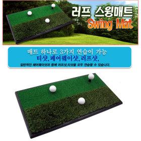 골프 드라이버 골프매트 러프매트 3가지 연습 실내외용