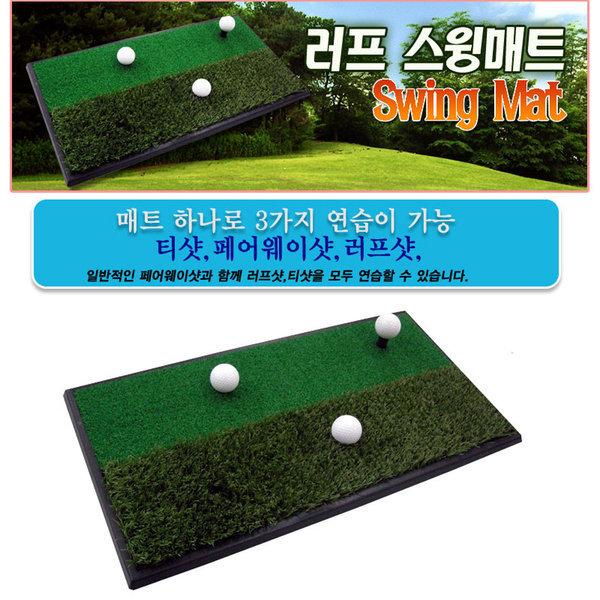 골프 드라이버 골프매트 러프매트 3가지 연습 실내외용 상품이미지