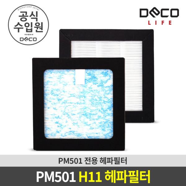 데코 차량용공기청정기 퓨어맥스 PM501 전용 헤파필터 상품이미지