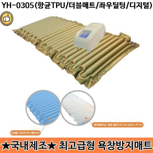 고급형 욕창방지매트 YH-0305 의료용 욕창 에어매트 상품이미지