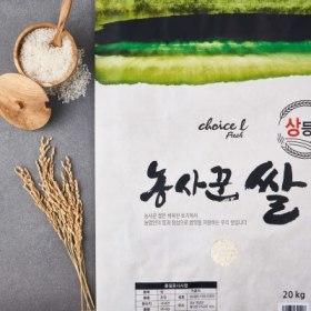 20년도 햅쌀 초L)농사꾼쌀(20KG/포) 지마켓