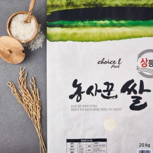 19년도 햅쌀 초L)농사꾼쌀(20KG/포) 지마켓 상품이미지