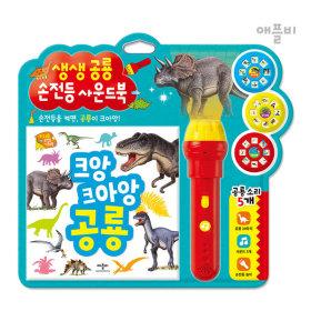 생생 공룡 손전등 사운드북  / 어두운 밤 손전등을 켜면 공룡이 크앙