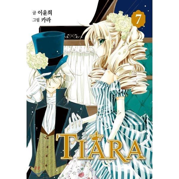 티아라 Tiara 신장판 7  이윤희 상품이미지
