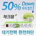 멀티탭/자동절전/대기전력차단/체크탭(1.5m)