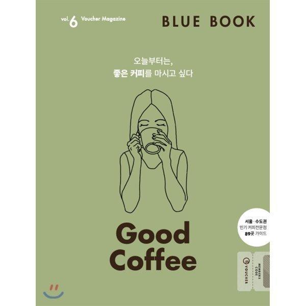 블루북 BLUEBOOK (계간) : vol.6 Good Coffee  2018    편집부 상품이미지