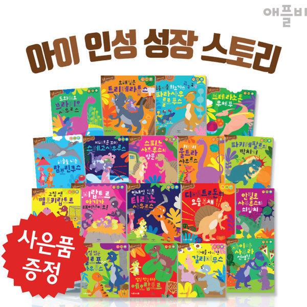 물티슈+스카피 빕 증정/공룡 이야기 마을 세트/인성동화/공룡마을/공룡/애플비/인성동화 전집 상품이미지