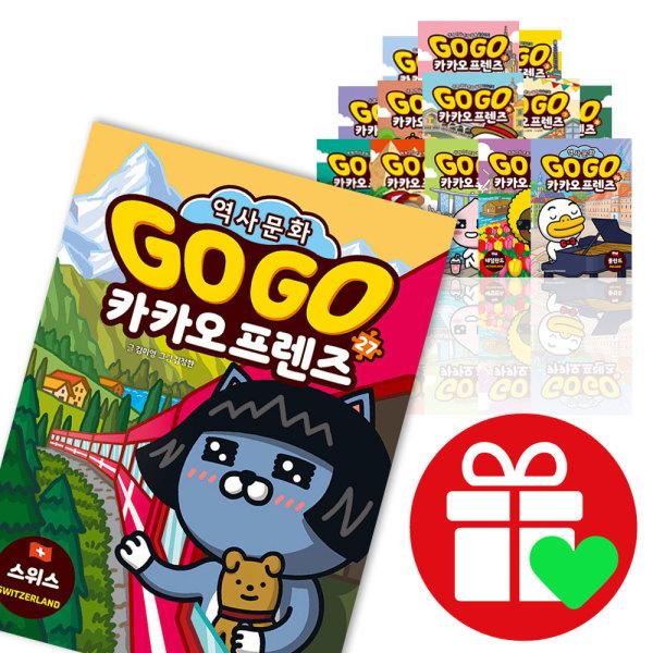 사은품증정) GoGo 고고 카카오프렌즈 1 2 3 4 5 권 프랑스 영국 일본 미국 중국 책 도서 상품이미지