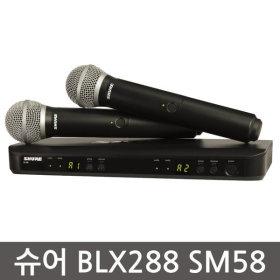 슈어마이크 BLX288SM58 마이크 무선마이크 보컬용