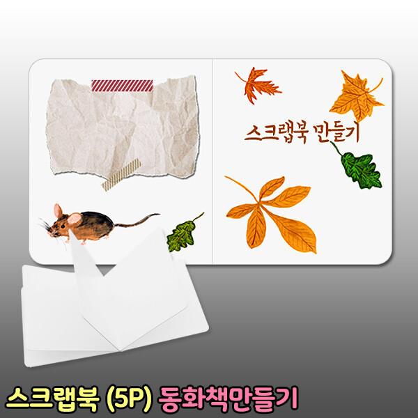 스크랩북 5P/스크랩북/책만들기/포토북/성장북/동화책 상품이미지