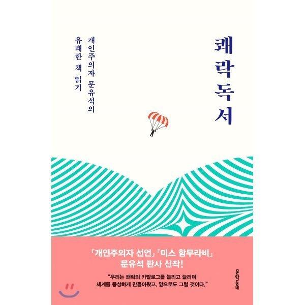 쾌락독서 : 개인주의자 문유석의 유쾌한 책 읽기  문유석 상품이미지