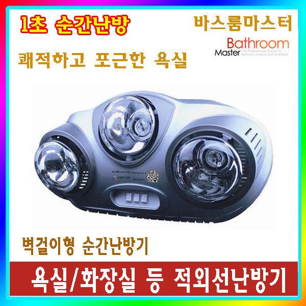 바스룸마스터 욕실난방기 F231/화장실히터/1초난방기 상품이미지
