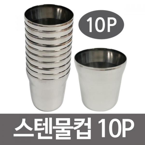 스텐물컵(170ml)10P 스텐컵 식당컵 병원 업소용 급식 상품이미지