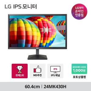 [LG전자]24MK430H LED IPS모니터 문화상품권+퀵비용지원