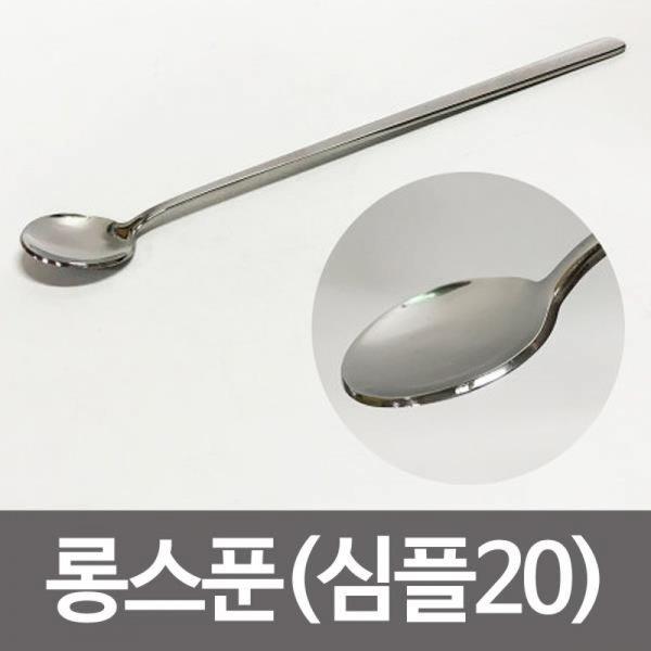 상일 롱스푼(심플20cm) 1p 스텐 티스푼 수저 차스푼 상품이미지