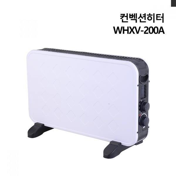 컨벡션히터 WHXV-200A 난방용품 난방비절약 상품이미지