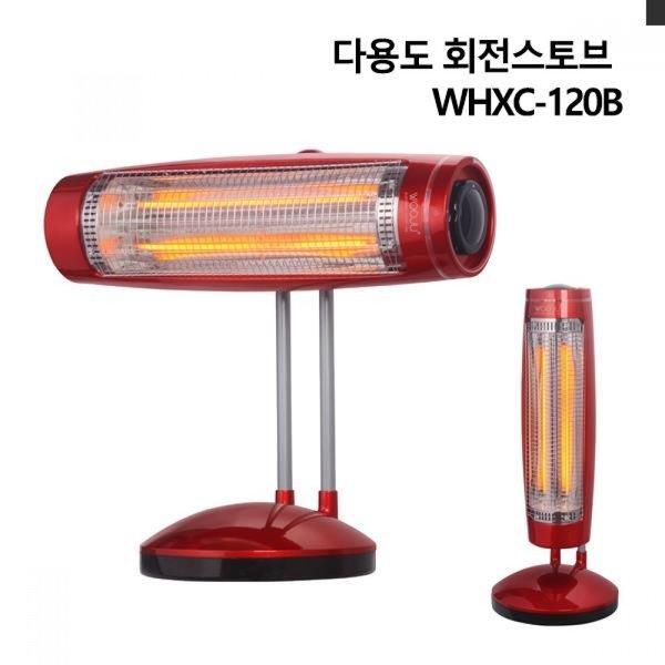 다용도 회전스토브 WHXC-120B 난방용품 난방비절약 상품이미지