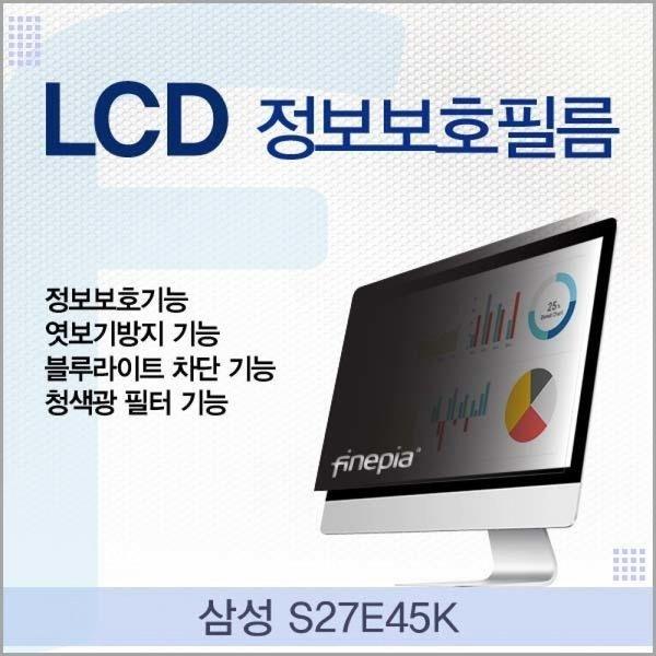 삼성 S27E45K용 LCD 정보보호필름 상품이미지