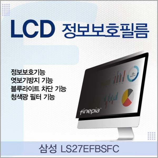 삼성 LS27EFBSFC용 LCD 정보보호필름 상품이미지