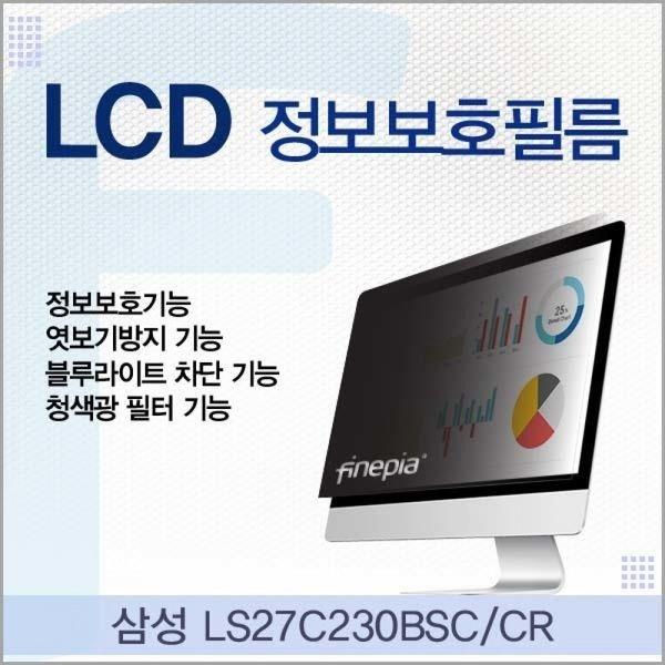 삼성 LS27C230BSC/CR용 LCD 정보보호필름 상품이미지