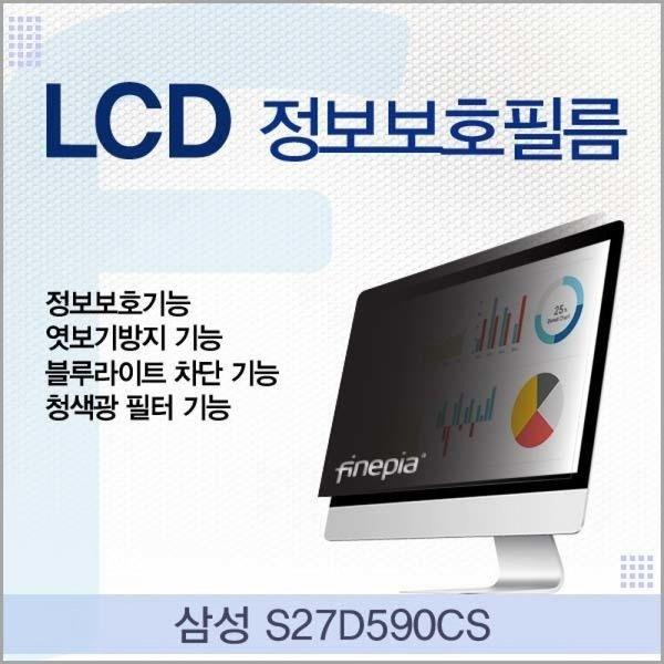 삼성 S27D590CS용 LCD 정보보호필름 상품이미지