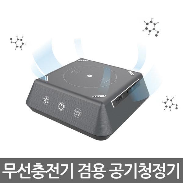 거실 차량용 음이온 공기청정기 무선충전기 /로즈골드 상품이미지