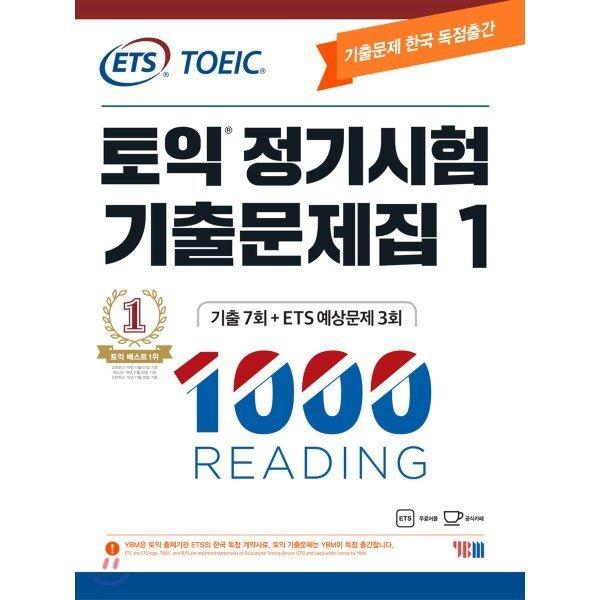 ETS 토익 정기시험 기출문제집 1000 Vol.1 READING(리딩)  ETS 상품이미지